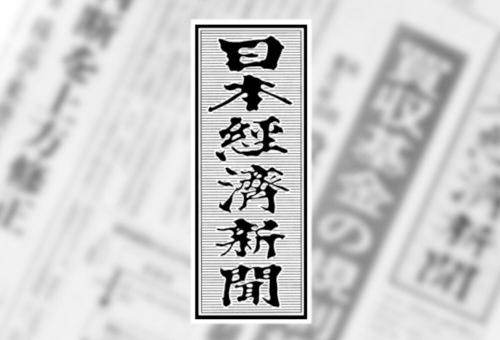 media-service-Nikkei-Europe 日経ヨーロッパ