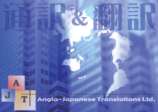 Anglo-Japanese Translations Ltd.