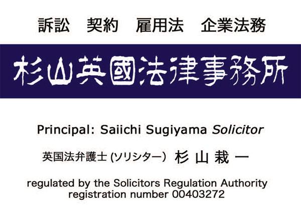 Sugiyama & Co