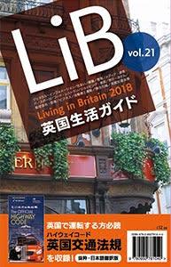 Lib 表紙 2018