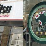 Vol.15 寿司比較(itsu & wasabi 編)Part1